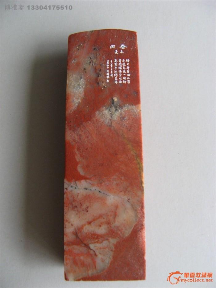 22215大师微刻 回春 红寿山长扁印章