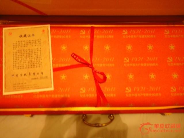 红星牌建党九十周年纪念纸限量版