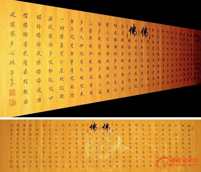 四尺开二小楷书法手抄佛经《般若心经》横幅图片