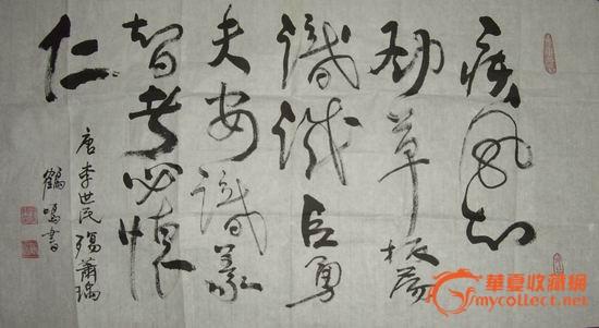 张鹤鸣 书法画片