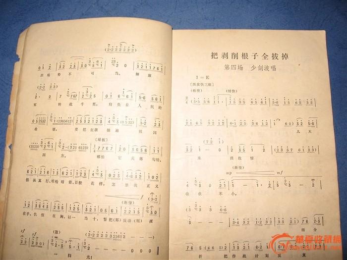 文革时期智取威虎山歌谱9品,包老
