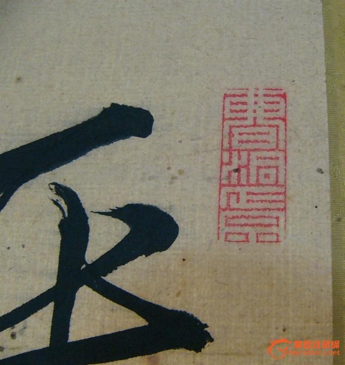 曹洞宗高僧字幅 清晚期 包老 500元图片