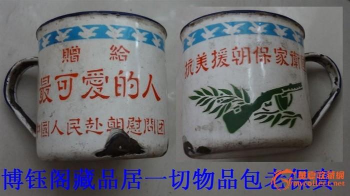 特价赠给最可爱的人抗美援朝保家卫国茶缸水杯图案