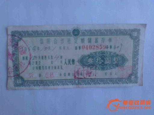 建国初期农村信用社定期储蓄存单 1959