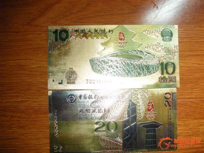 奥运塑料币纪念钞中国10元澳门20元香港20元