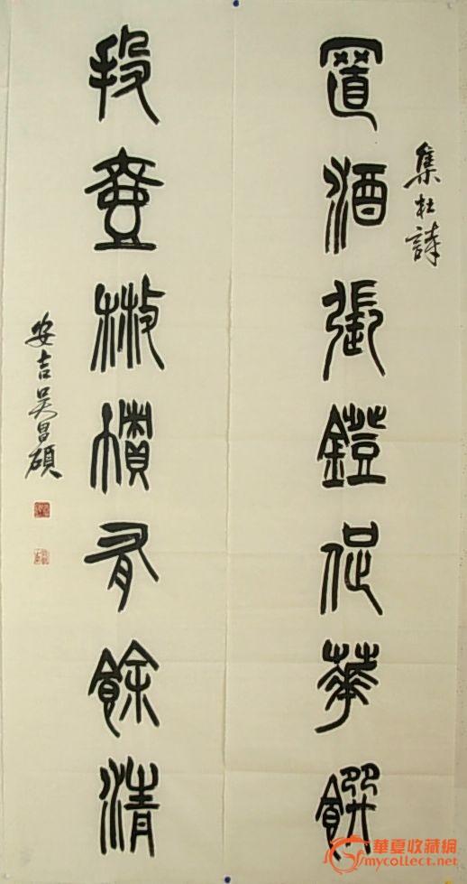 吴昌硕 篆书对联图片