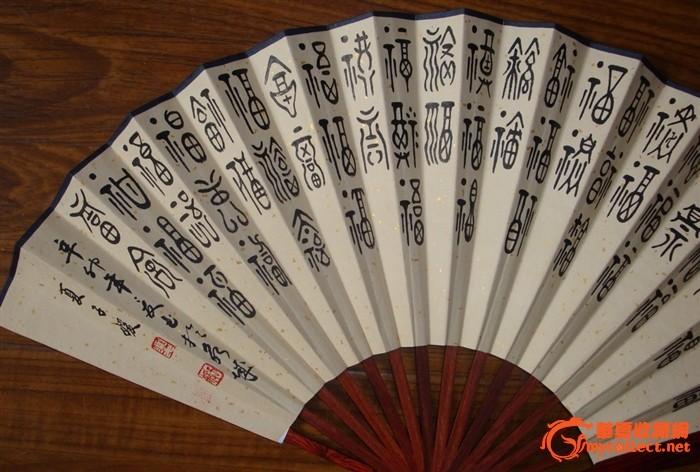 花纹漂亮的酸枝折扇——一面书写60个福字!