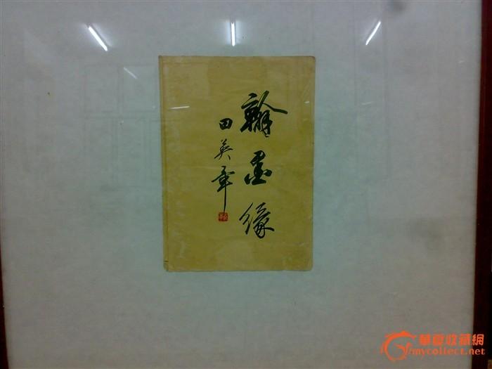 普宁翰林斋名家字画---孙峻,田英章,蔡哲夫,刘启