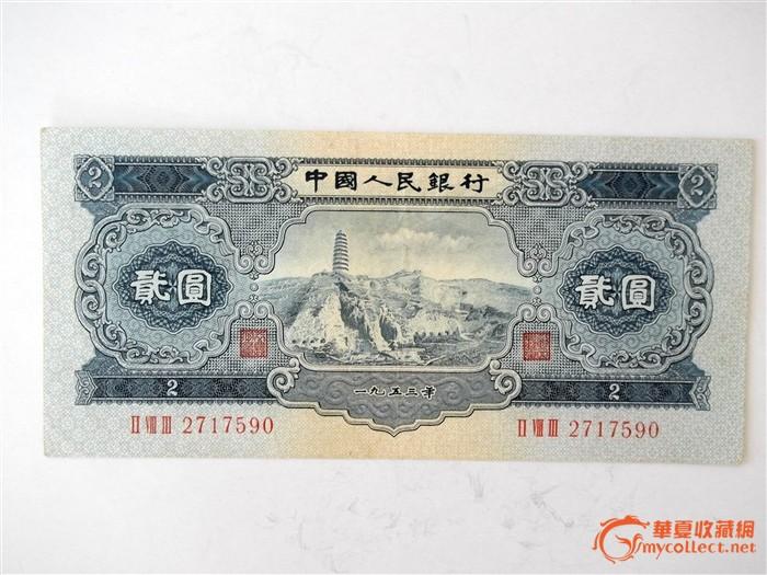 新美品五三年宝塔山二元