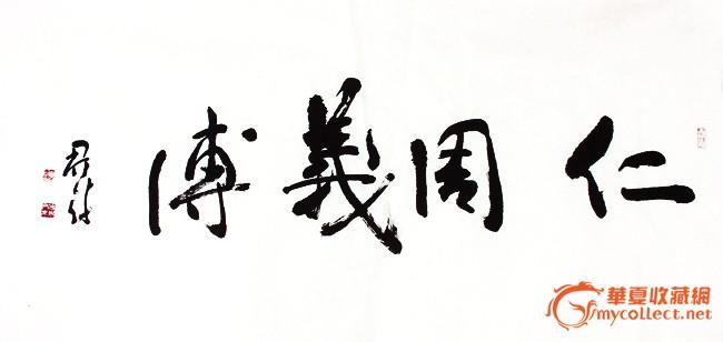 收藏品地摊交易_华夏收藏网; 书法-书法价格-书法图片,来自藏友太阳岛
