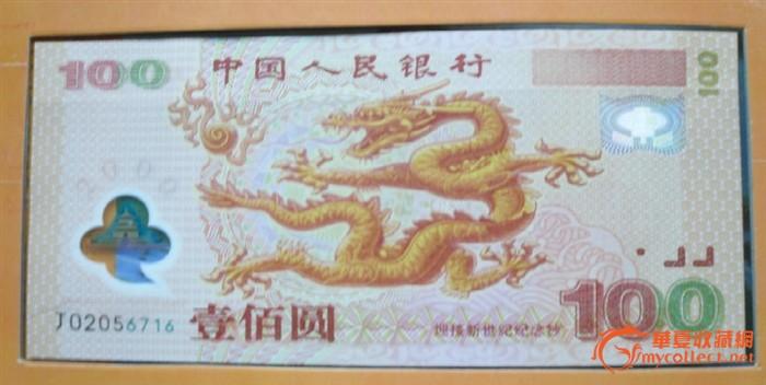 新世纪龙钞,纪念币一套