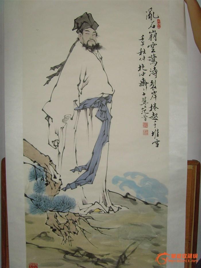 范曾人物画