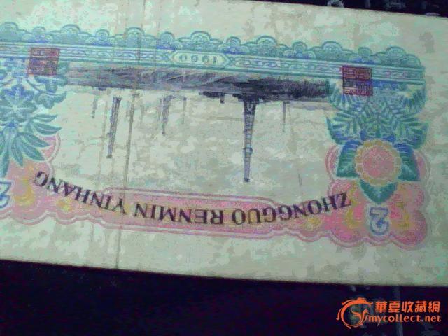纸币 纸币价格 纸币图片 来自藏友高山上的来客 cang.com