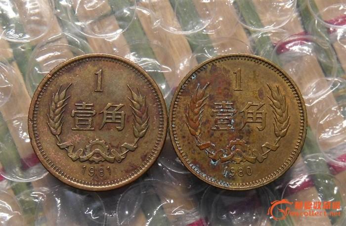 81 80年一角硬币 81 80年一角硬币价格 81 80年一角硬币图片,来自藏