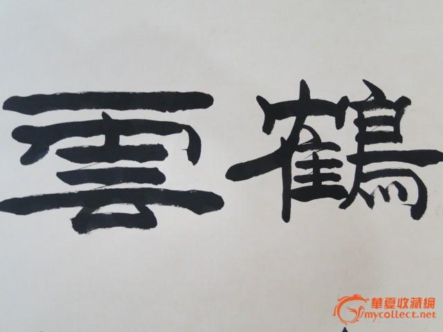 刘炳森书法批发价图片