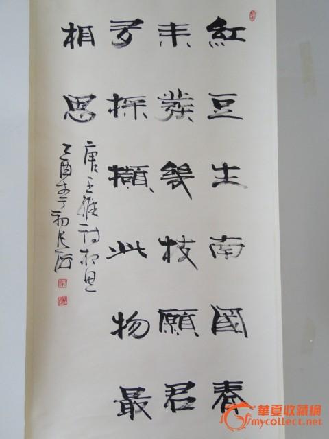张海书法批发价图片