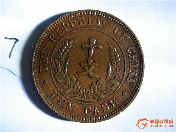 中华民国建国纪念币_中华民国开国纪念币价格