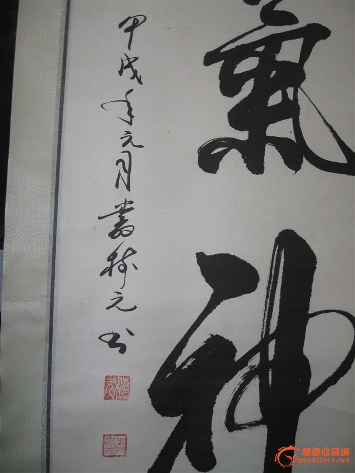 树元 树元 书法价格 树元 书法图片 来自藏友quxinhong cang.com图片