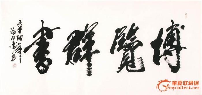 清风未老winky简谱-材质:纸本,未装裱,   尺寸:130*65厘米   形成了自己独特的艺术风