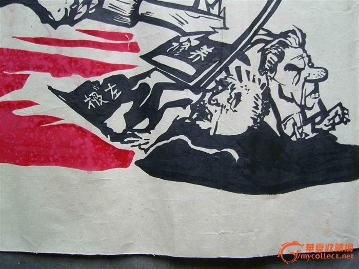 文革木刻宣传画手绘原稿《抓紧革命