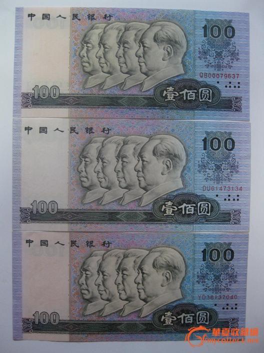 全品90年100元纸币5张