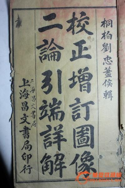 古书籍6本-图6
