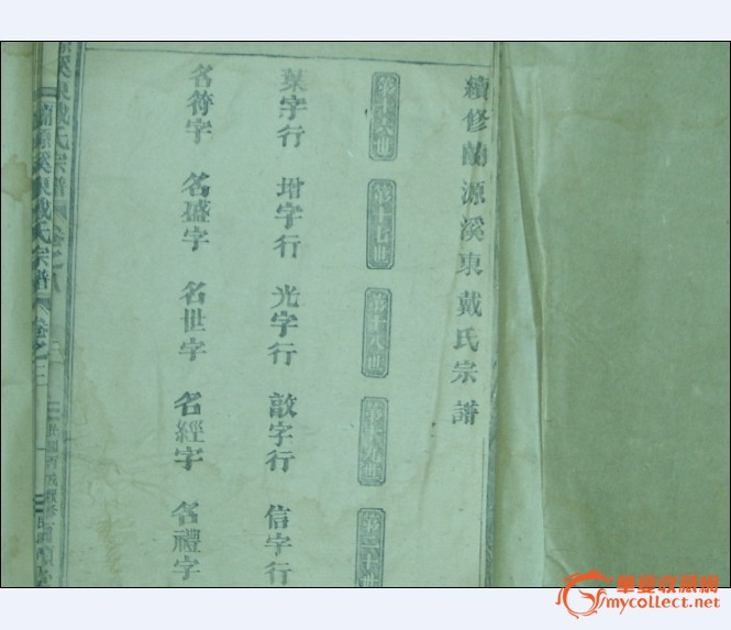 安徽黄山戴氏宗谱图片