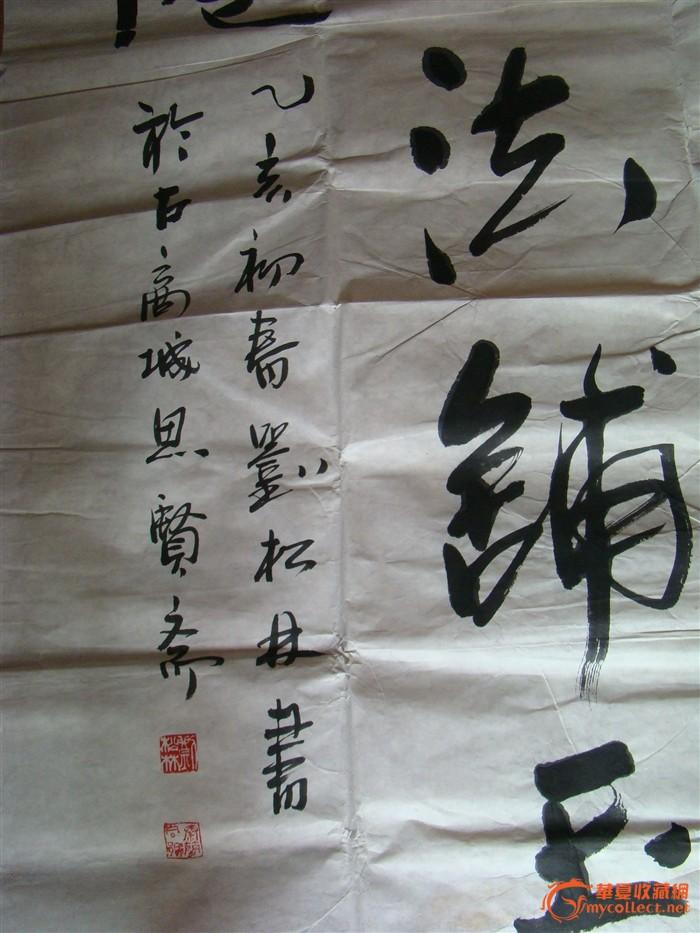 书法家刘松林作品一幅图片