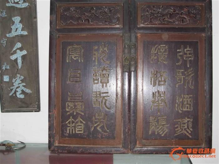 清代木雕字橱门