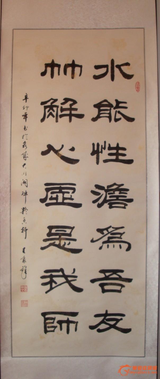 隶书《水能性淡为吾友 竹解心虚是我师》——王聚锋先生书!