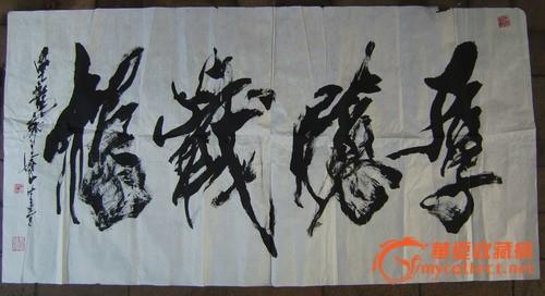 中国书画名家 杨历生