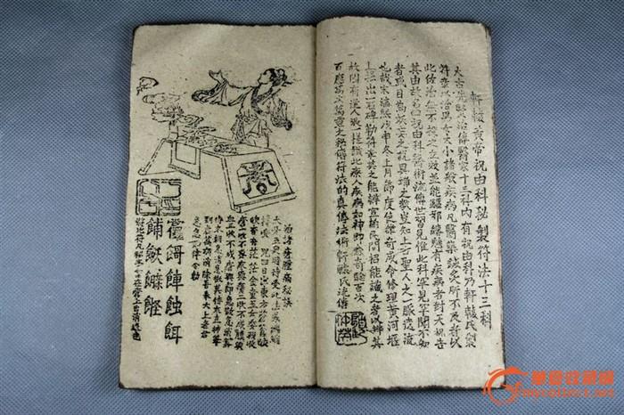 """童话镇口风琴乐谱-详细描述:可以说传世孤品了,难得一见,本人收藏多年.一本为""""轩"""
