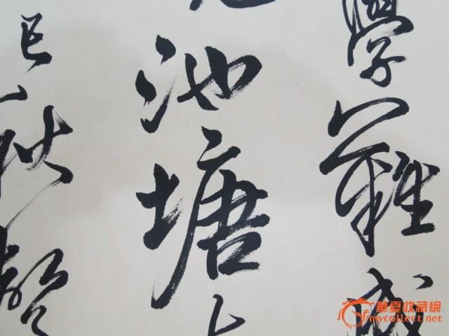 客厅大中堂横幅书法