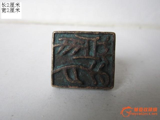 古代铜印章一枚
