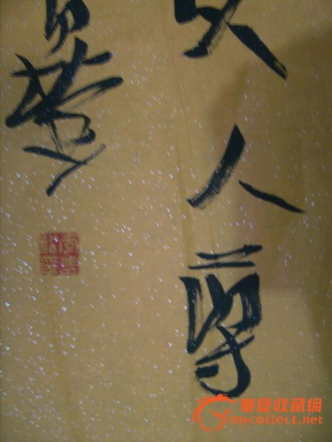 中国字画书法名人李青松