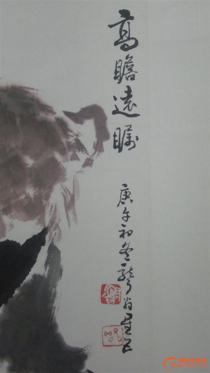 青岛老画家鲁星五精品《高瞻远瞩图》